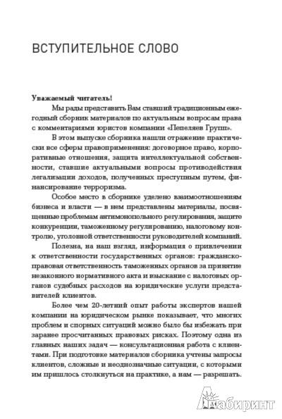 Иллюстрация 1 из 7 для Правила для бизнеса - 2013: Уроки судебных дел. Сборник | Лабиринт - книги. Источник: Лабиринт