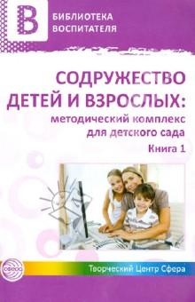 Содружество детей и взрослых: методический комплекс для детского сада. В 2 книгах. Книга 1