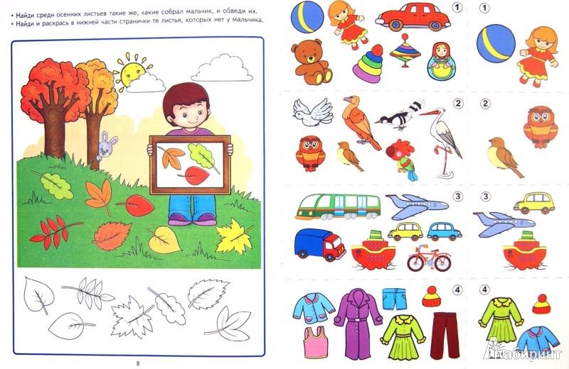 Иллюстрация 1 из 6 для Познаём мир. Игровые задания + лото - Кирилл Четвертаков   Лабиринт - книги. Источник: Лабиринт