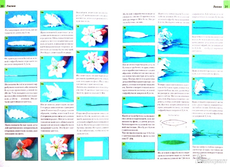 Иллюстрация 1 из 16 для Цветы из гофрированной бумаги - Марина Третьякова | Лабиринт - книги. Источник: Лабиринт