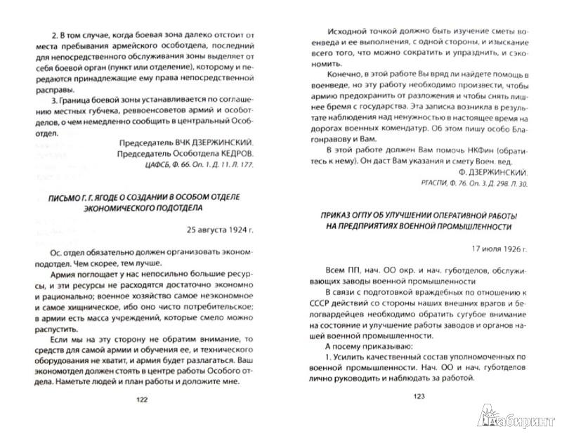 Иллюстрация 1 из 10 для Сталин и Государственная безопасность - Феликс Дзержинский   Лабиринт - книги. Источник: Лабиринт
