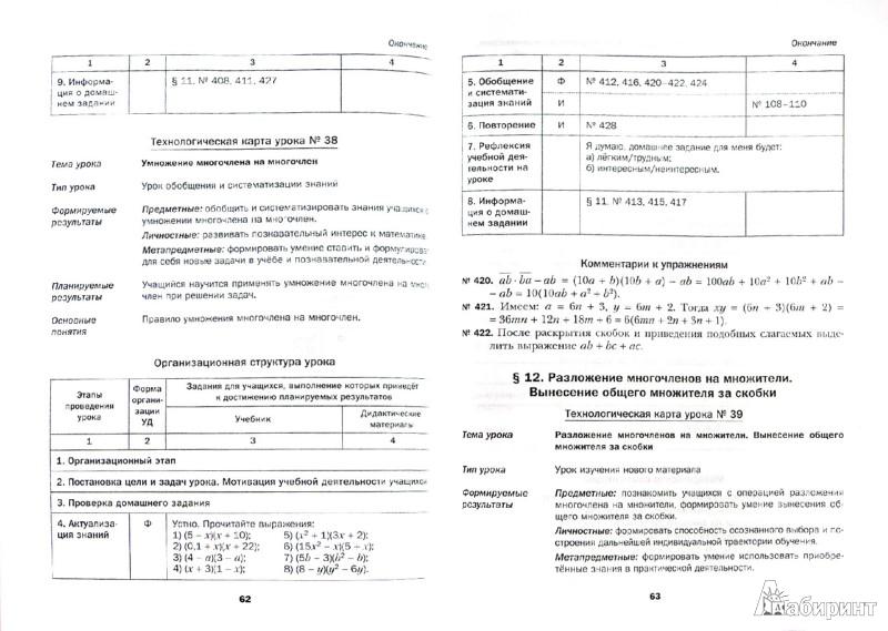 Иллюстрация 1 из 5 для Алгебра. 7 класс. Методическое пособие. ФГОС - Буцко, Мерзляк, Полонский, Якир   Лабиринт - книги. Источник: Лабиринт