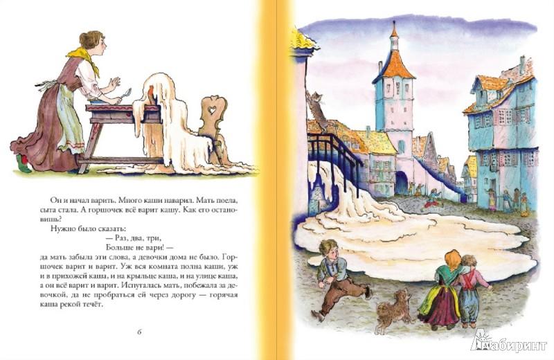 Иллюстрация 1 из 56 для Горшок каши - Гримм Якоб и Вильгельм | Лабиринт - книги. Источник: Лабиринт