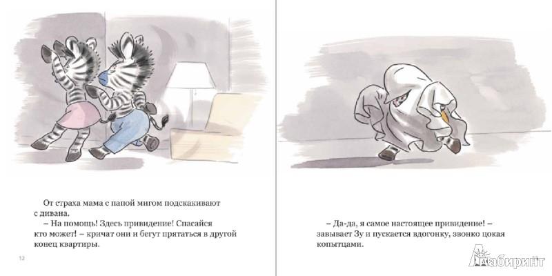 Иллюстрация 1 из 5 для Зу играет в привидение - Мишель Гэ   Лабиринт - книги. Источник: Лабиринт