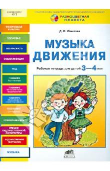 Музыка движения. Рабочая тетрадь для детей 3-4 лет ювента математика для детей 3 4 лет