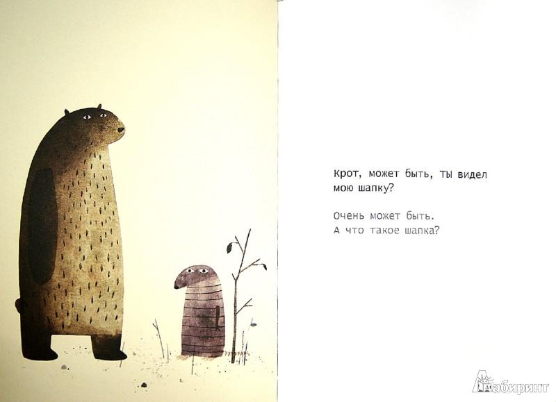 Иллюстрация 1 из 21 для Где моя шапка? - Джон Классен   Лабиринт - книги. Источник: Лабиринт