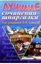 Обложка Лучшие сочинения-шпаргалки для учащихся 5-8 классов