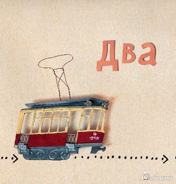 Иллюстрация 1 из 54 для Два трамвая - Осип Мандельштам | Лабиринт - книги. Источник: Лабиринт