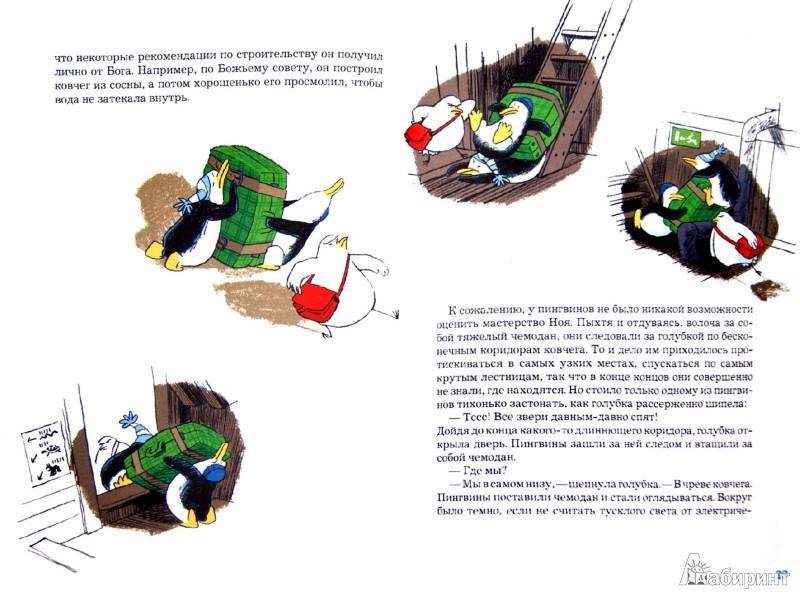 Иллюстрация 1 из 5 для Ковчег отходит ровно в восемь - Ульрих Хуб   Лабиринт - книги. Источник: Лабиринт