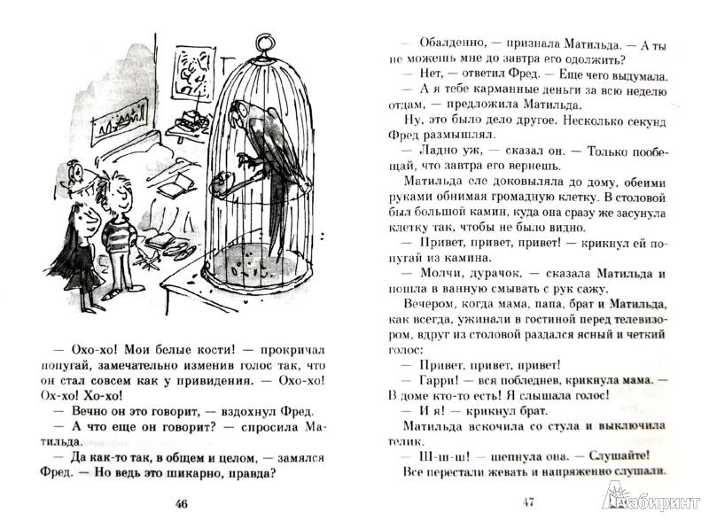 Иллюстрация 1 из 35 для Матильда - Роальд Даль | Лабиринт - книги. Источник: Лабиринт