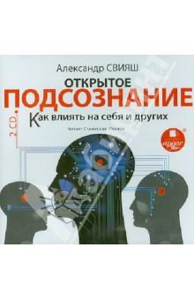 Открытое подсознание. Как влиять на себя и других (2CDmp3)