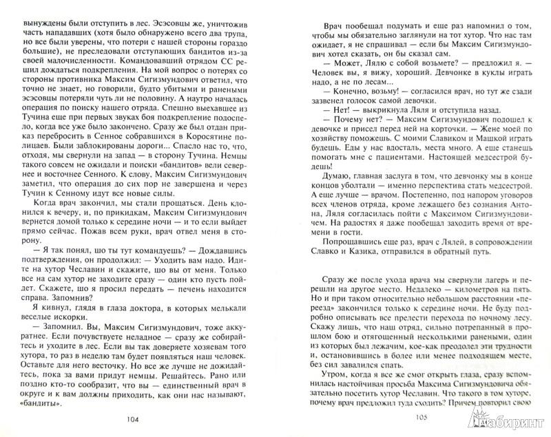 Иллюстрация 1 из 5 для Лесной фронт. Благими намерениями - Алексей Замковой | Лабиринт - книги. Источник: Лабиринт