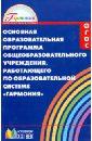 Обложка Основная образовательная программа общеобразоват. учрежд., работающего по системе