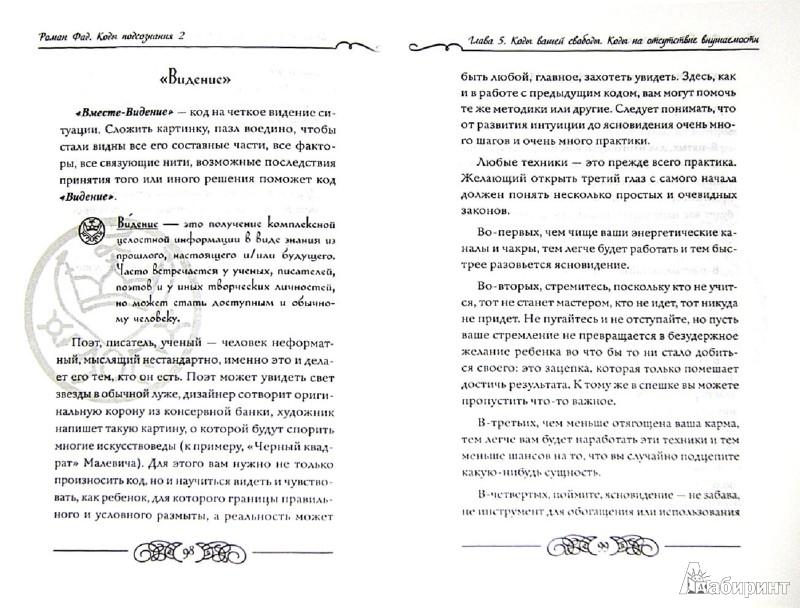 Иллюстрация 1 из 12 для Коды подсознания 2 - Роман Фад | Лабиринт - книги. Источник: Лабиринт