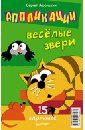 Аппликации. Веселые звери. 15 карточек, Афонькин Сергей Юрьевич