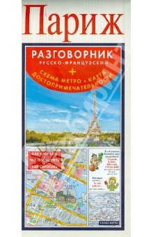 Париж. Русско-французский разговорник (+схема метро, карта достопримечательностей)