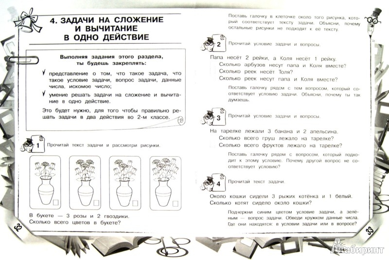 Иллюстрация 1 из 11 для Математика. 1 класс. Закрепляем трудные темы - Владимир Занков   Лабиринт - книги. Источник: Лабиринт