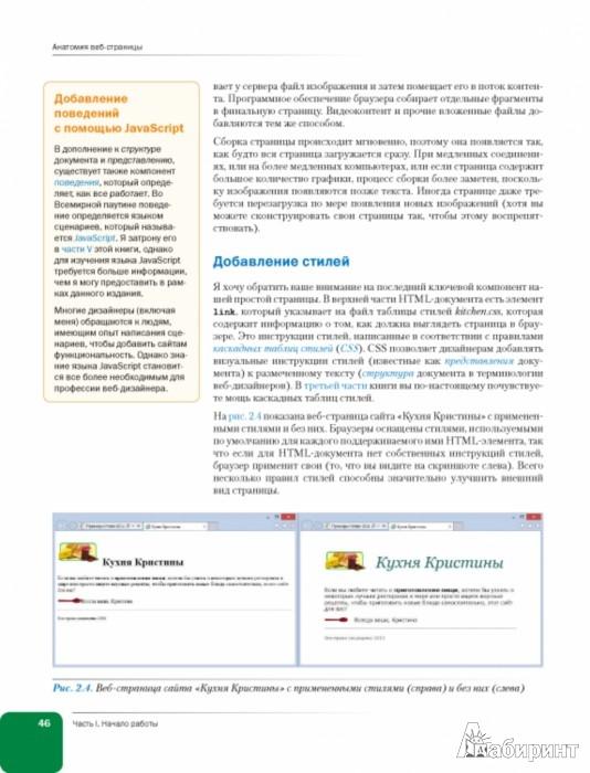 Иллюстрация 4 из 13 для HTML и CSS. Разработка и дизайн веб-сайтов (+CD) - Джон Дакетт   Лабиринт - книги. Источник: Лабиринт
