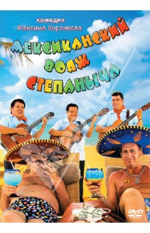 Мексиканский вояж Степаныча (DVD)