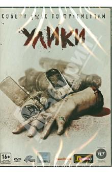 Улики (DVD)