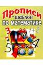 Обложка Прописи-шаблон по математике