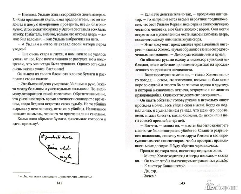 Иллюстрация 1 из 13 для Шерлок Холмс. Записки о Шерлоке Холмсе - Артур Дойл   Лабиринт - книги. Источник: Лабиринт