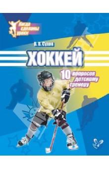 Хоккей. 10 вопросов детскому тренеру