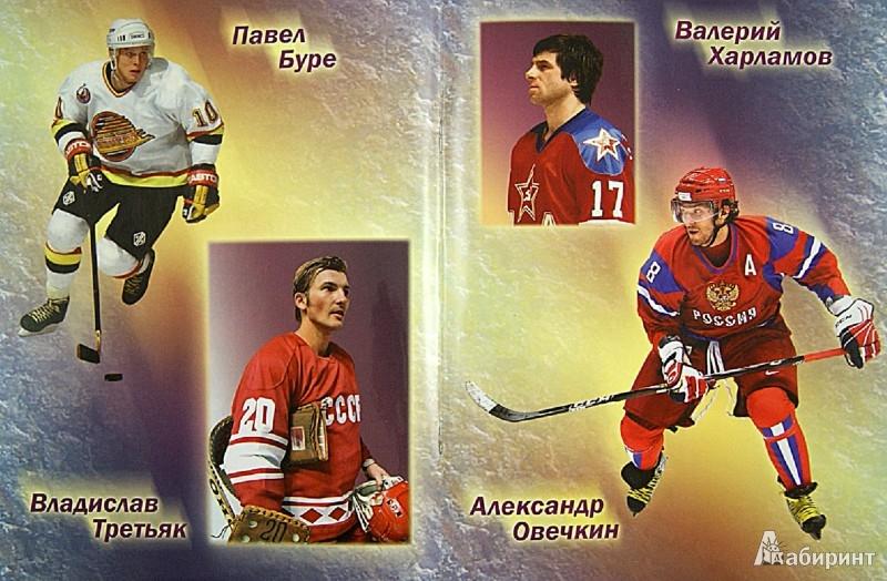 Иллюстрация 1 из 3 для Хоккей. 10 вопросов детскому тренеру - Виктор Сухов | Лабиринт - книги. Источник: Лабиринт