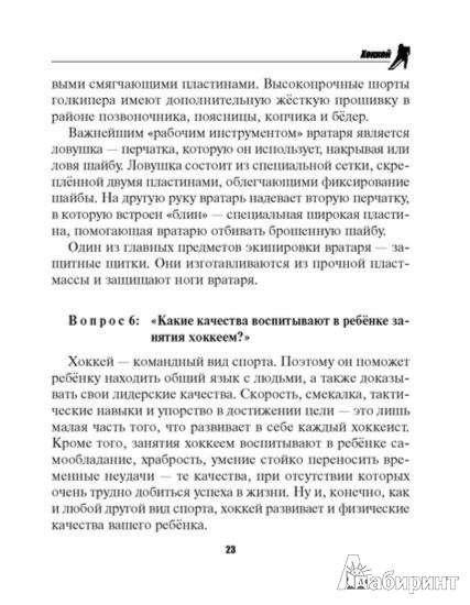 Иллюстрация 3 из 3 для Хоккей. 10 вопросов детскому тренеру - Виктор Сухов | Лабиринт - книги. Источник: Лабиринт