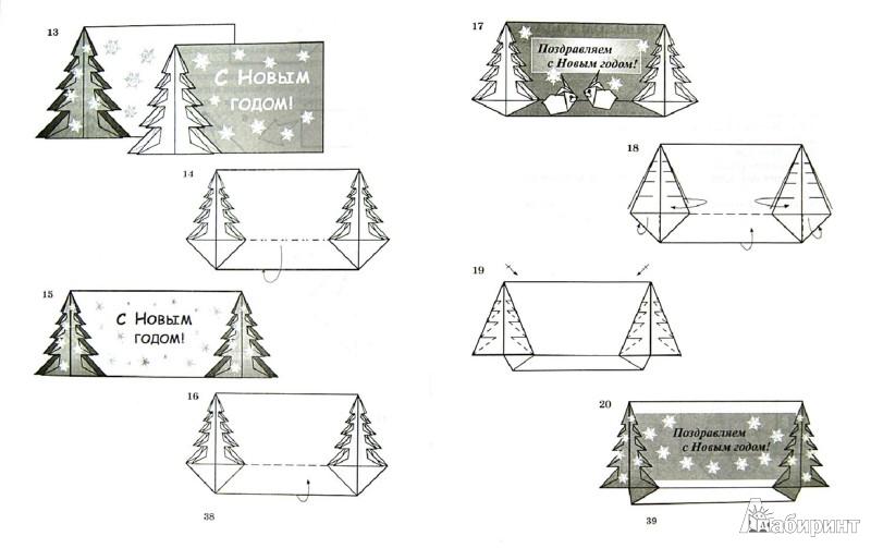 Иллюстрация 1 из 27 для Картинки-открытки с оригами. Складываем, рисуем, раскрашиваем. Для детей 5 лет и старше - Светлана Соколова | Лабиринт - книги. Источник: Лабиринт