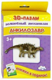 3D-пазл. Волшебный механизм. Анкилозавр