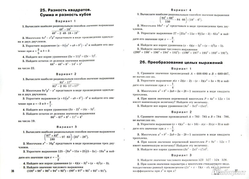 из для Алгебра класс Самостоятельные и контрольные работы  Иллюстрация 1 из 6 для Алгебра 7 класс Самостоятельные и контрольные работы ФГОС Александр Рурукин Лабиринт