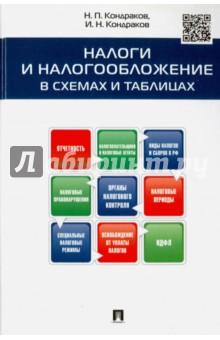 Налоги и налогообложение в схемах и таблицах. Учебное пособие запонки greg запонки