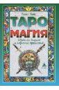 Найт Гарет Таро и магия. Образы для ритуалов астральных путешествий