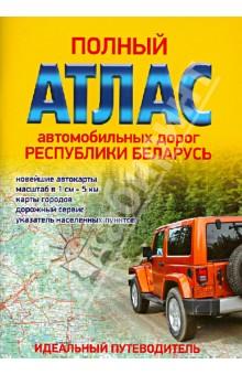 Полный атлас автомобильных дорог Республики Беларусь подарки для новорожденных купить в беларуси
