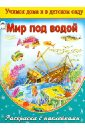 Мир под водой (раскраска с наклейками) арт плакат раскраска english с наклейками и заданиями овощи