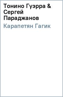 Тонино Гуэрра & Сергей Параджанов