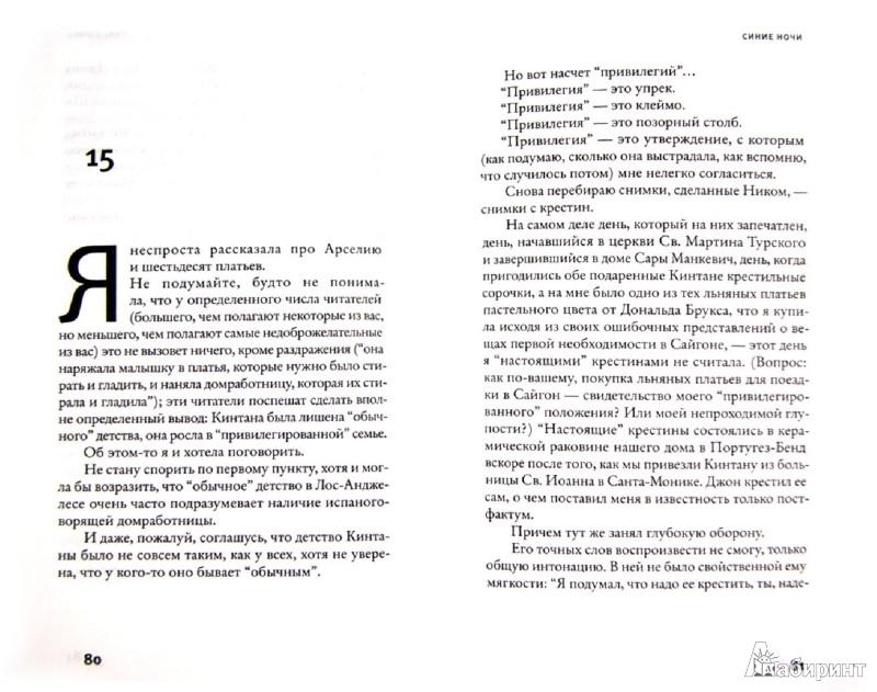 Иллюстрация 1 из 13 для Синие ночи - Джоан Дидион | Лабиринт - книги. Источник: Лабиринт