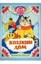 Кошкин дом. Русская народная песенка кошкин дом 2019 06 16t12 00