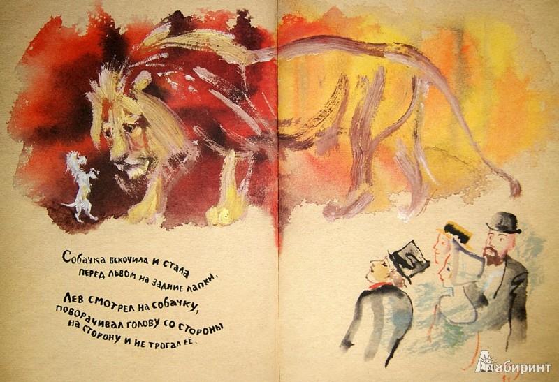 Иллюстрация 2 из 42 для Лев и собачка - Лев Толстой | Лабиринт - книги. Источник: Лабиринт