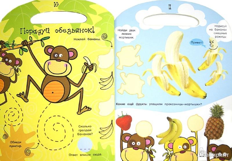 Иллюстрация 2 из 6 для Какие милые! Давай играть! Книжка веселых заданий   Лабиринт - книги. Источник: Лабиринт