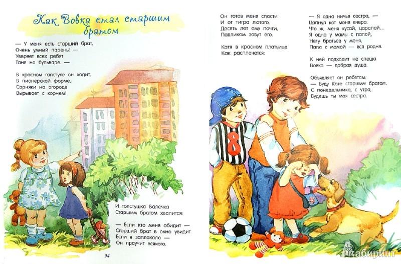 Иллюстрация 1 из 32 для Я расту - Агния Барто | Лабиринт - книги. Источник: Лабиринт