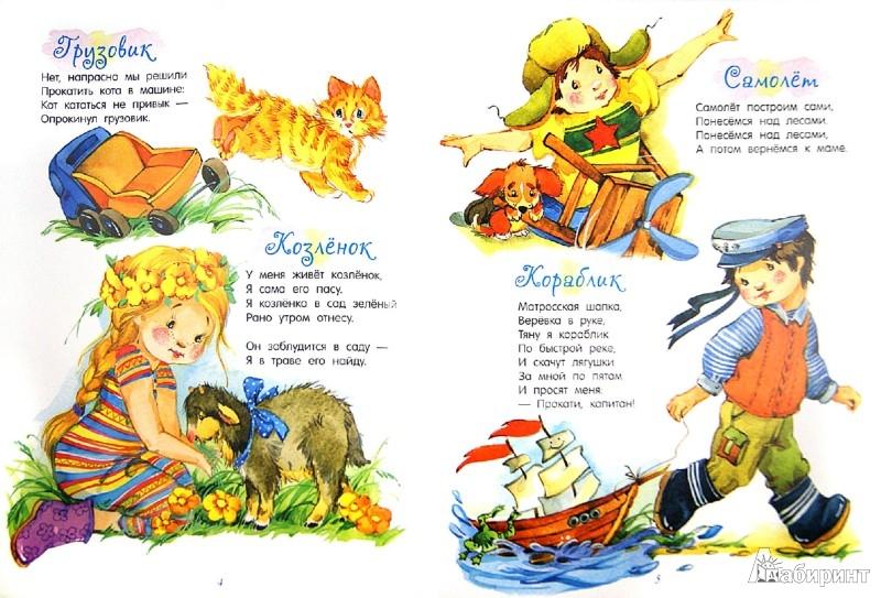 Иллюстрация 5 из 37 для Я расту - Агния Барто | Лабиринт - книги. Источник: Лабиринт