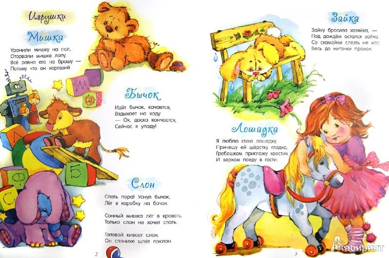 Иллюстрация 6 из 37 для Я расту - Агния Барто | Лабиринт - книги. Источник: Лабиринт