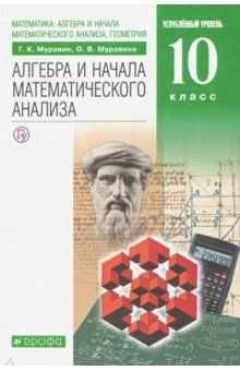 Математика. Алгебра и начала матем. анализа. Учебник. 10 класс. Углубленный уровень. Вертикаль. ФГОС