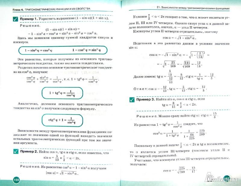 Иллюстрация 1 из 7 для Математика. Алгебра и начала матем. анализа. Учебник. 10 класс. Углубленный уровень. Вертикаль. ФГОС - Муравин, Муравина | Лабиринт - книги. Источник: Лабиринт