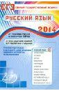 ЕГЭ-2014. Русский язык, Драбкина С. В.,Субботин Д. И.