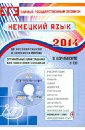 Обложка ЕГЭ-2014 Немецкий язык (+ CD)