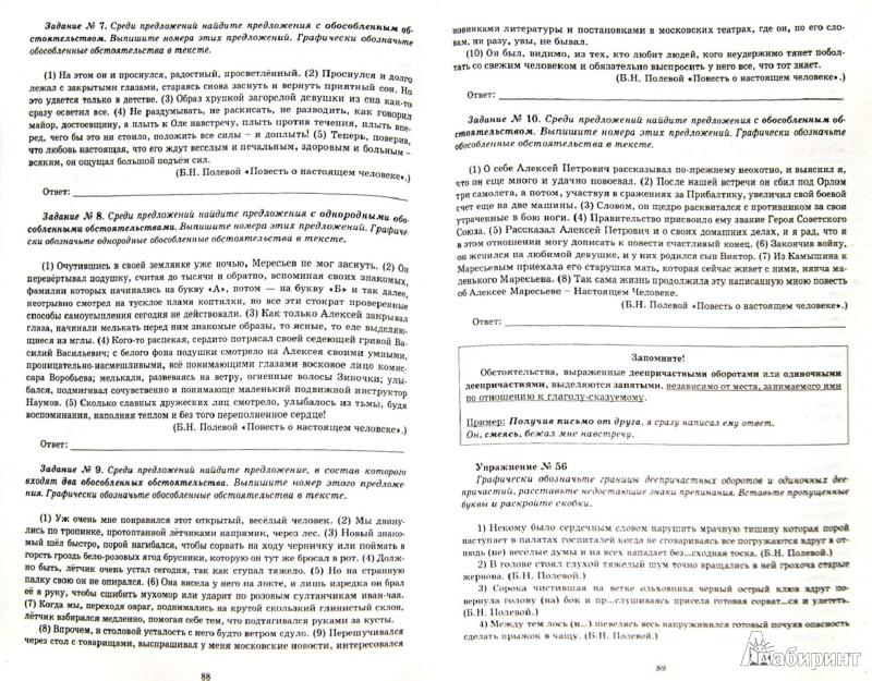 Пунктуации орфографии 11 класс решебник ответы практикум по драбкина и