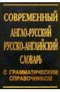Современный англо-русский русско-английский словарь с грамматическим справочником